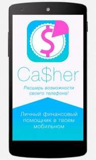 Casher 3.7